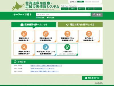 北海道救急医療・広域災害情報システム