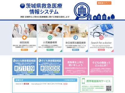 茨城県 救急医療情報システム