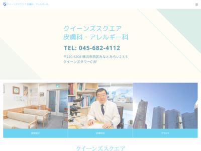 クイーンズスクエア・皮膚科・アレルギー科(横浜市西区)
