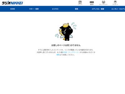 http://www.radionikkei.jp/asakatsu/kobayashi/entry-201063.html