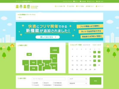 フリーマーケット楽市楽座 東京・埼玉でフリマ開催