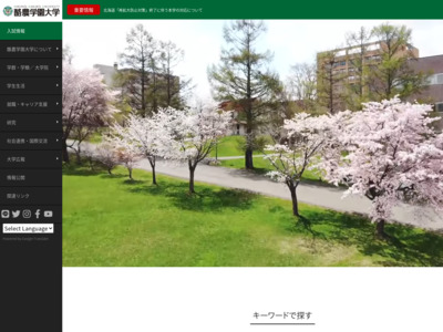 http://www.rakuno.ac.jp/current/p05/