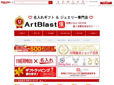 ArtBlast 煌-kirameki-