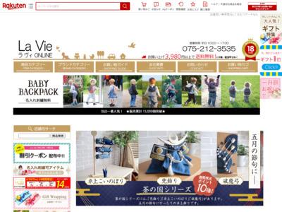 出産祝い、おむつケーキ、ギフト、品揃えNo.1!La Vie -Online-