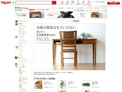 ギギliving:アジアン家具チーク材インドネシア家具輸入雑貨の格安インテリアショップ