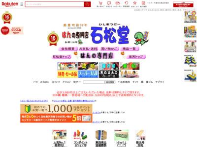 おなまえBOX、認印、銀行印、実印や、男女、風水、梵字のはんこも!:はんの専門店石松堂