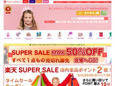 子供服買取&通販リサイクル/メゾピアノ・ファミリア・ラルフローレン:子供服 マナマナ
