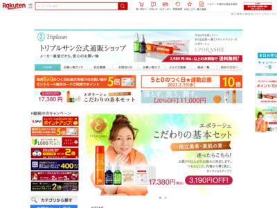 日本初!ニューハーフ美容研究家 岡江 美希 プロデュース!:トリプルサン公式通販Shop