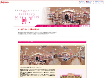 http://www.rakuten.co.jp/miyousin/info.html