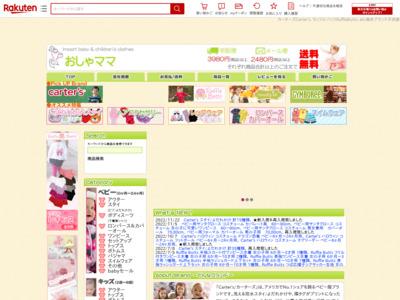 AE、カーターズ、ジンボリーetc海外ブランド婦人服・子供服のセレクトShop:おしゃママ