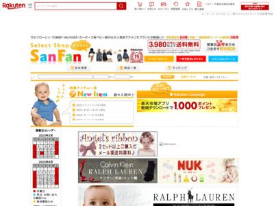 Select Shop サンファン