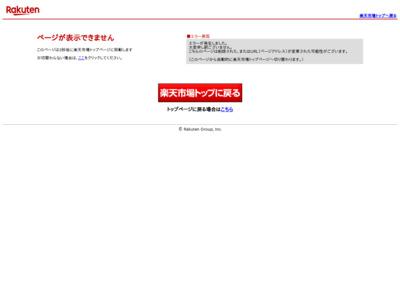 http://www.rakuten.co.jp/tora-chyu/
