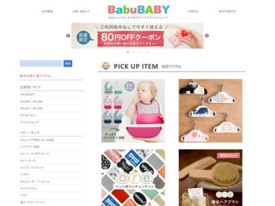 出産祝いギフト ★ アメリカ直輸入赤ちゃんグッズ ★ バーブーベービー★