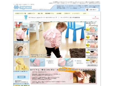 白金台のベビー服専門店BabyGoose