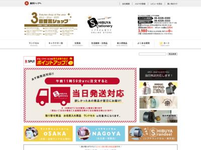 文房具のお店 シブヤ文房具店:ランドセル・文具専門店