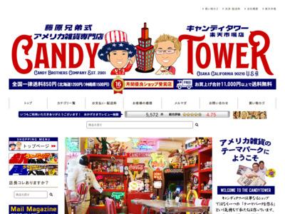 アメリカ雑貨通販キャンディタワー(藤原兄弟が運営する人気のアメ雑貨ショップ)アメリカン雑貨の販売