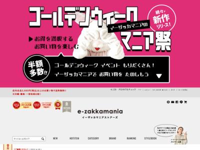 イーザッカマニアストアーズ:神戸最新のオシャレ発信基地!ウエア・アクセサリー・Tシャツ・雑貨通販