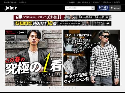 メンズファッション 通販 セレクトショップ-JOKER by EverGreen/DIVINER-