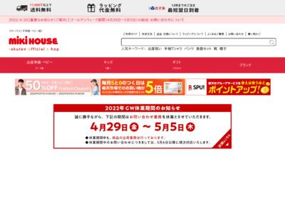 〜ミキハウス公式オンラインショップ〜
