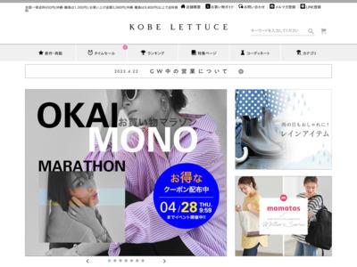 神戸レタス 安くて可愛いレディースファッションアイテム通販サイト
