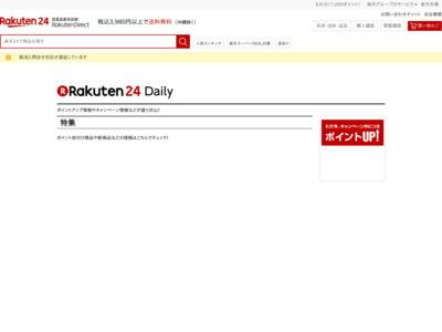 http://www.rakuten.ne.jp/gold/rakuten24/