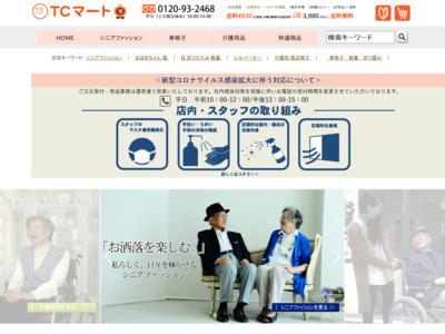 介護用品・車椅子の通販 TCマート