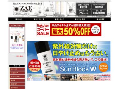 男性用化粧品 メンズ化粧品【化粧水・コスメ】のザスインターナショナル