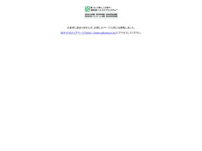 http://www.rakuwa.or.jp/nsschool/shino-boshu.html