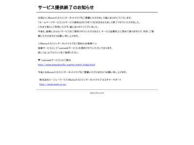 オプトメトリストのページ