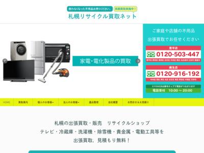 リサイクルショップ 札幌 買取ネット