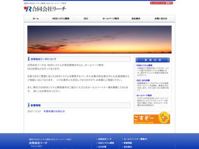 福岡のSEO・SEO対策、ホームページ制作はリーチへ