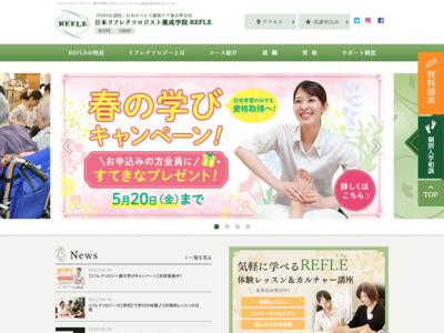 英国IFR日本リフレクソロジスト養成学院
