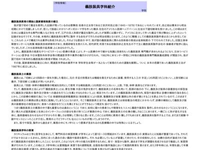 http://www.rehab.go.jp/rehanews/japanese/No241/5_story.html