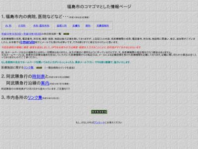 福島市のコマゴマとした情報ページ