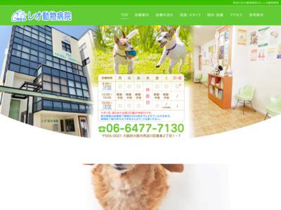 レオ動物病院(大阪市西淀川区)