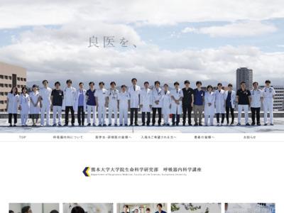 熊本大学医学部附属病院呼吸器内科