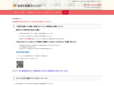あきた乳腺クリニック(秋田市)