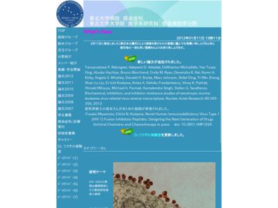 東北大学大学院医学系研究科感染病態学講座