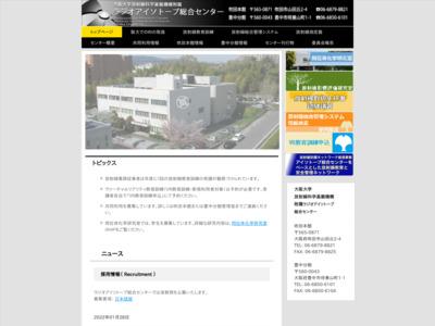 大阪大学ラジオアイソトープ総合センター