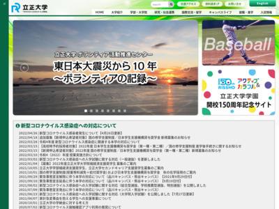 http://www.ris.ac.jp/