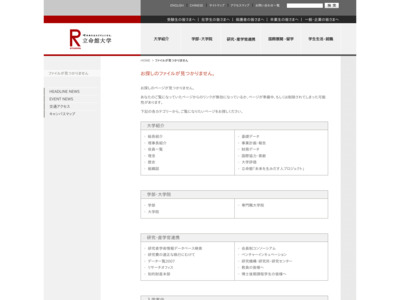 http://www.ritsumei.jp/pharmacy/index_j.html