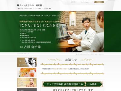 リッツ美容外科高松院(高松市)