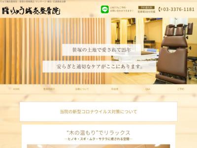 笹塚りゅう鍼灸整骨院(渋谷区)