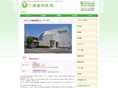 三浦歯科医院(奥州市)