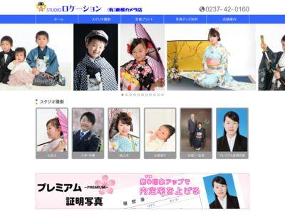 http://www.roke.co.jp
