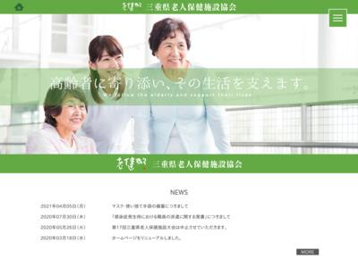 三重県老人保健施設協会