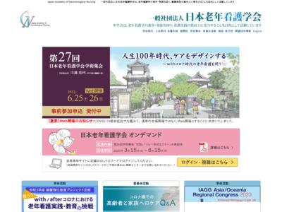 日本老年看護学会