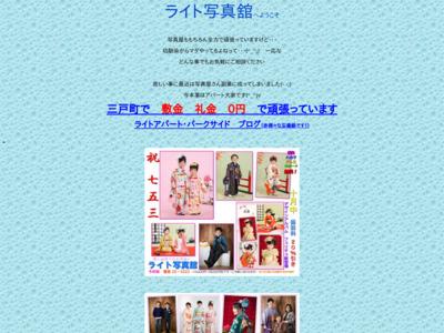 http://www.roy.hi-ho.ne.jp/light/