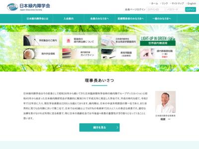日本緑内障学会