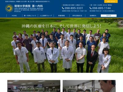 琉球大学医学部内科学第一講座